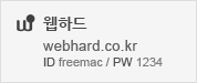 웹하드 ID freemac / PW 1234